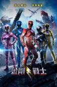 Saban's Power Rangers Full Movie Mobile