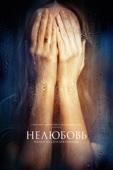 Андрей Звягинцев - Нелюбовь обложка