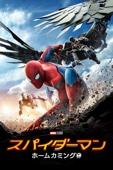 スパイダーマン:ホームカミング  (字幕/吹替)