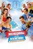 Леонид Марголин - Женщины против мужчин: Крымские каникулы обложка