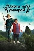 Охота На Дикарей Full Movie Viet Sub