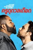 Fist Fight Full Movie Arab Sub