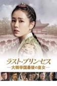 ラスト・プリンセス 大韓帝国最後の皇女 (字幕/吹替)