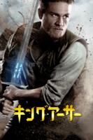 キング・アーサー (字幕/吹替) (2017)