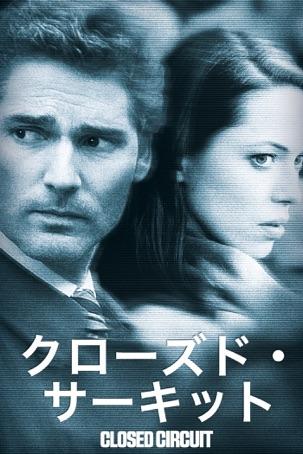 クローズド・サーキット Closed Circuit (2013) (吹替版)