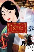Mulan Full Movie Telecharger