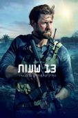 13 Hours: The Secret Soldiers of Benghazi Full Movie Telecharger