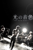 光の音色-THE BACK HORN Film-