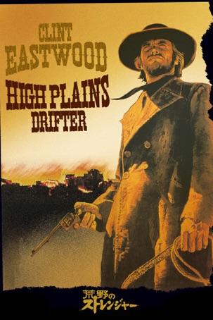 荒野のストレンジャー High Plains Drifter (字幕版)