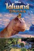 Dinosaur Full Movie English Subbed