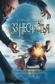 Лемони Сникет: 33 несчастья  Full Movie Viet Sub