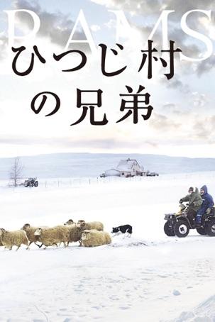 ひつじ村の兄弟 (字幕版)