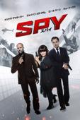 SPY/スパイ (字幕/吹替)