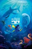 Finding Dory Full Movie