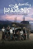 The Tin Mine Full Movie Arab Sub