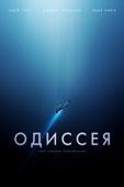 Одиссея Full Movie Viet Sub