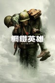 鋼鐵英雄 Full Movie English Sub