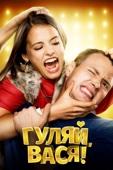 Гуляй, Вася! Full Movie Viet Sub