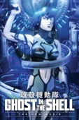Ghost in the Shell: The New Movie (Dubbed) - Kazuya Nomura