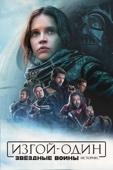 Изгой-один: Звездные Войны. Истории Full Movie Viet Sub