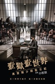 Imprisoned: Survival Guide for Rich and Prodgial