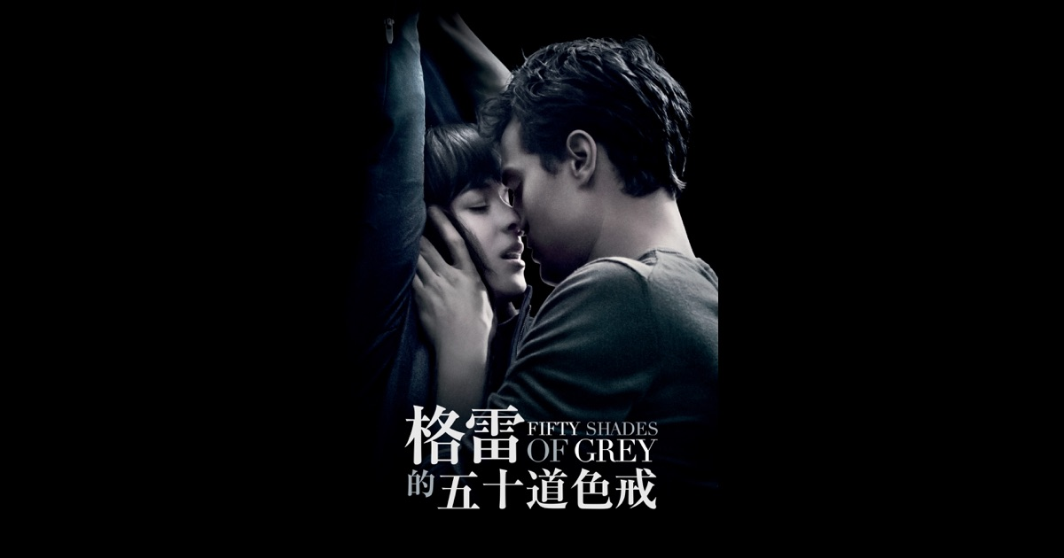itunes movies fifty shades of grey. Black Bedroom Furniture Sets. Home Design Ideas