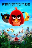 The Angry Birds Movie Full Movie Español Descargar