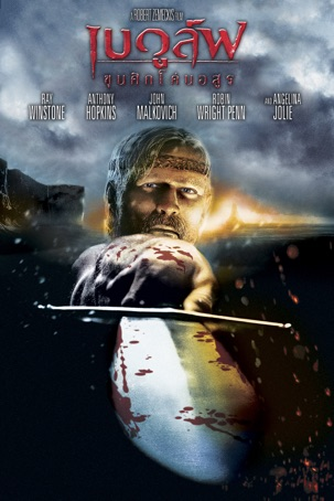 Watch Beowulf 2007 full movie online  Filmous