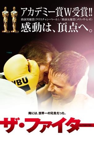 ザ・ファイター(字幕版)